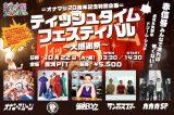 「=オナマシ20周年記念特別企画=ティッシュタイム・フェスティバル〜大感謝祭〜」フライヤー画像