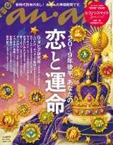 『anan』(6月12日発売)表紙 (C)マガジンハウス