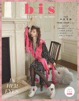 『bis』7月号表紙