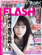 『FLASH』6月4日発売号表紙(C)光文社/週刊FLASH