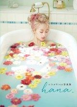 ニコルの1st写真集 『hana.』表紙(C)KADOKAWA