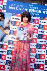 初写真集『Pinturita』の発売記念イベントを行った池田エライザ