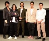 (左から)斎藤工、永野、金子ノブアキ、SWAY、清水康彦氏 (C)ORICON NewS inc.