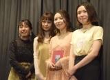 (左から)山田佳奈、野崎智子、徳永えり、穐山茉由監督 (C)ORICON NewS inc.