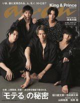19日発売『anan』表紙を飾るKing & Prince(C)マガジンハウス