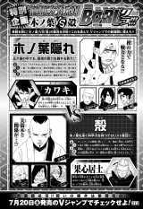Vジャンプへ移籍連載を発表した漫画『BORUTO-ボルト- -NARUTO NEXT GENERATIONS-』 (C)岸本斉史・池本幹雄・小太刀右京/集英社