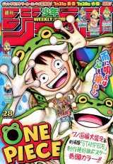 『週刊少年ジャンプ』28号の表紙 (C)週刊少年ジャンプ2019年28号/集英社