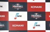 NPB&コナミ、今年もタッグで『e BASEBALLプロリーグ』開催 (C)ORICON NewS inc.