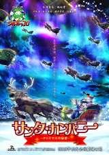 宮崎監督弟子の初劇場作、12月公開