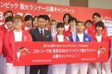 『コカ・コーラ社 東京2020オリンピック 聖火ランナー公募キャンペーン』発表会の様子 (C)ORICON NewS inc.
