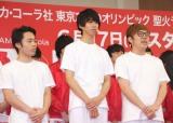 『コカ・コーラ社 東京2020オリンピック 聖火ランナー公募キャンペーン』発表会に出席した(左から)フィッシャーズ・シルクロード、HIKAKIN、はじめしゃちょー (C)ORICON NewS inc.