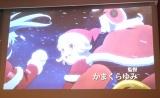 『サンタ・カンパニー』の場面カット=「『サンタ・カンパニー』&『コルボッコロ』劇場版制作プロジェクト」発表会 (C)ORICON NewS inc.