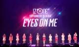 韓国・ソウルで初の単独コンサート3daysを開催したIZ*ONE(C)OFF THE RECORD