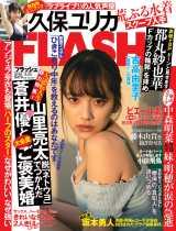 『FLASH』6月11日発売号表紙 (C)光文社/週刊FLASH