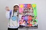 映画『We Are Little Zombies』のメガホンを取った長久充監督 (C)ORICON NewS inc.