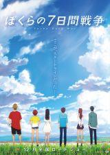 アニメ映画『ぼくらの7日間戦争』のティザービジュアルを使用したポスター