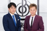 『音楽の日2019』で司会を務める(左から)安住紳一郎、中居正広(C)TBS