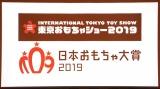 『東京おもちゃショー2019』授賞式 (C)ORICON NewS inc.