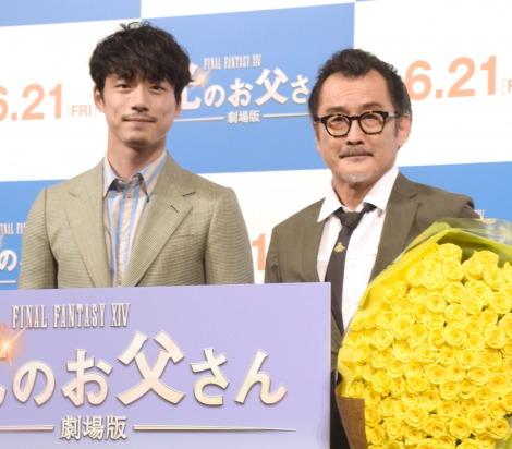 映画『ファイナルファンタジーXIV 光のお父さん』父の日記念イベントに出席した(左から)坂口健太郎、吉田鋼太郎 (C)ORICON NewS inc.