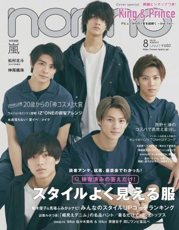 『non-no』8月号の表紙を飾るKing & Prince(通常版)