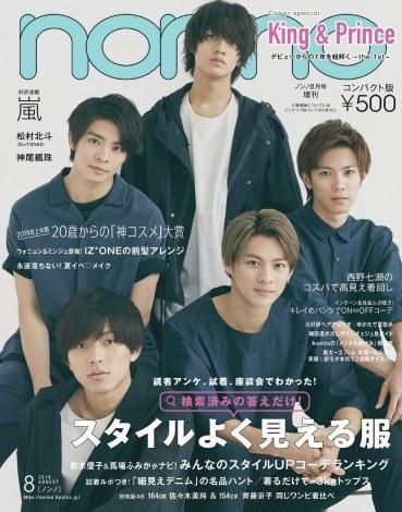 『non-no』8月号の表紙を飾るKing & Prince(コンパクト版)