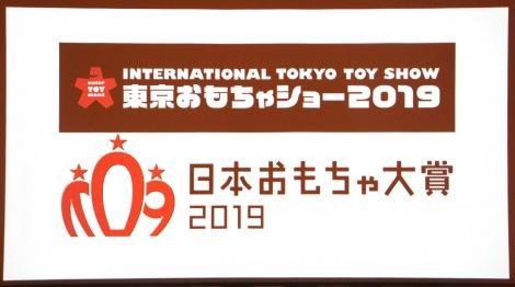 『東京おもちゃショー2019』 (C)ORICON NewS inc.