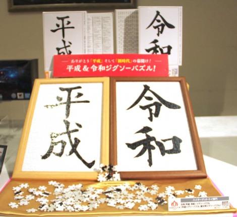 『東京おもちゃショー2019』授賞式でハイターゲット・トイ部門に授賞した『元号(平成、令和)ジグソーパズル、新元号ジグソーパズル』(ビバリー) (C)ORICON NewS inc.