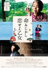 映画『命みじかし、恋せよ乙女』のポスタービジュアル (C)2019 OLGA FILM GMBH,ROLIZE GMBH & CO.KG
