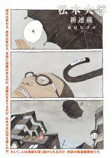 松本大洋氏の新連載『東京ヒゴロ』のカラーページ