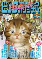 『ビッグコミックオリジナル』(小学館)7月増刊号