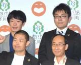 下川町×吉本興業『プロジェクト下川町』始動会見の様子 (C)ORICON NewS inc.