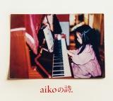 自身の幼少期の写真を使用したシングル集『aikoの詩。』ジャケット写真