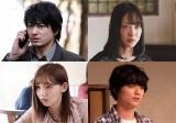 ホラー映画『シライサン』への出演が発表された(左上から)忍成修吾、谷村美月、江野沢愛美、染谷将太 (C)2020松竹株式会社