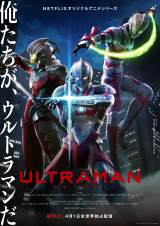 『ULTRAMAN』シーズン1キービジュアル(C)円谷プロ (C)Eiichi Shimizu,Tomohiro Shimoguchi (C)ULTRAMAN製作委員会