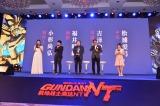 『機動戦士ガンダムNT』上映決定発表会の模様 (C)創通・サンライズ