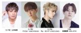韓国発ヒューマンバディミュージカル『マイ・バケットリスト Season5』に出演することがわかった(左から)山本裕典、ドンヒョン、キム・ヨンソク、高橋龍輝