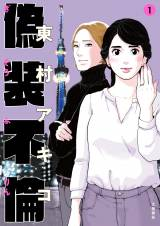東村アキコ原作の7月期新水曜ドラマ『偽装不倫』原作書影