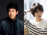 日本テレビ系7月期土曜ドラマ『ボイス 110緊急指令室』に出演する唐沢寿明(左)と真木よう子
