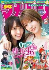 『週刊少年マガジン』28号表紙