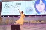 アルバム『ボイスサンプル』リリース記念ミニライブ&ハイタッチ会を開催した悠木碧 (C)ORICON NewS inc.