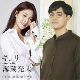 ギュリ duet with 海蔵亮太の配信シングル「everlasting love」