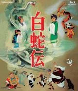 日本初の長編カラーアニメーション『白蛇伝』Blu-ray、10月9日発売(C)東映