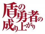 テレビアニメ『盾の勇者の成り上がり』のロゴタイトル