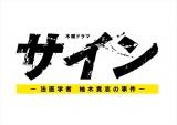 大森南朋主演『サイン—法医学者 柚木貴志の事件—』(7月11日スタート)(C)テレビ朝日