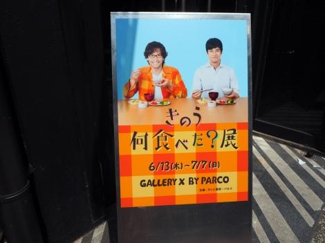 7月7日まで開催=『きのう何食べた?』展、開催中 (C)ORICON NewS inc.