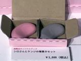 箸置きセット(シロさんとケンジ)=『きのう何食べた?』展、開催中 (C)ORICON NewS inc.