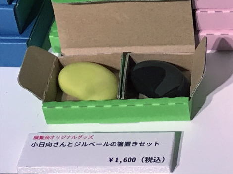 箸置きセット(小日向さんとジルベール)=『きのう何食べた?』展、開催中 (C)ORICON NewS inc.