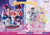 『キラッとプリ☆チャン』と『ひみつ×戦士 ファントミラージュ!』がコラボ決定。7月28日放送の番組にそれぞれ登場