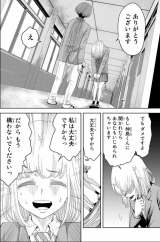 苦情が寄せられた第1話の1ページ (C)中村なん / 講談社