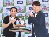 FUJIWARA(左から)原西孝幸、藤本敏史 =『東京おもちゃショー』のタカラトミーブースで『とんで!オウリー』新商品お披露目イベント (C)ORICON NewS inc.